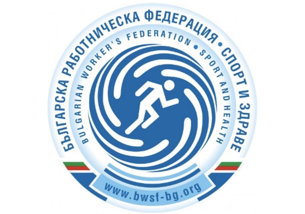 Cancellation - 17th Workers' Sports Festival Bulgaria